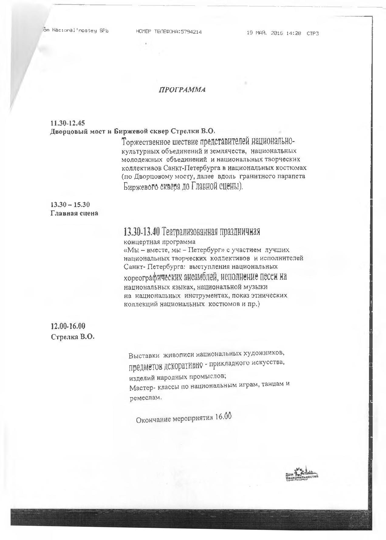 план схема подхода к гбдоу 6 красногвардейского района